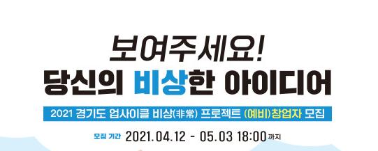 2021 경기도 업사이클 비상(非常) 프로젝트 (예비)창업자 모집