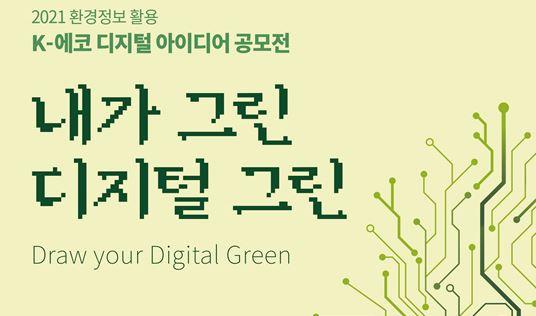 2021 환경정보 활용 K-에코 디지털 아이디어 공모전