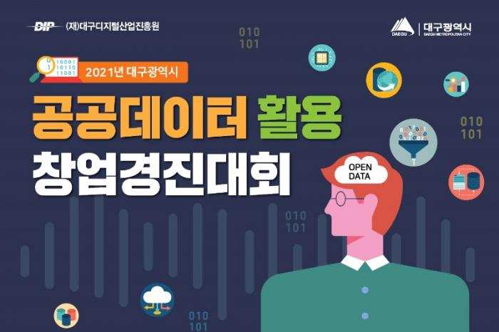 2021년 대구광역시 공공데이터 활용 창업경진대회