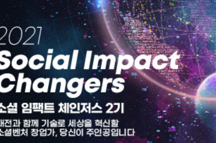 2021 소셜임팩트 체인저스 2기 모집