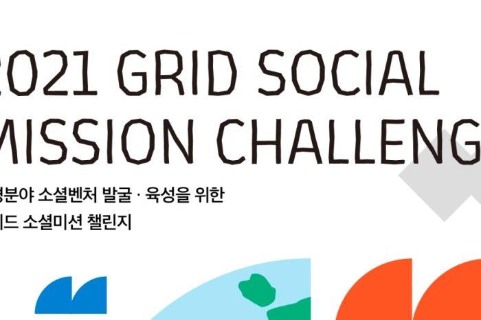 GRID 소셜미션챌린지-환경분야 소셜벤처 모집