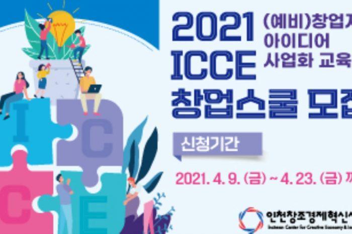 ICCE 창업스쿨 모집