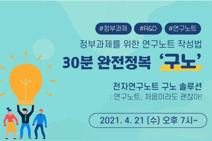 구노 개발사, '정부과제를 위한 연구노트 작성법' 웨비나 개최