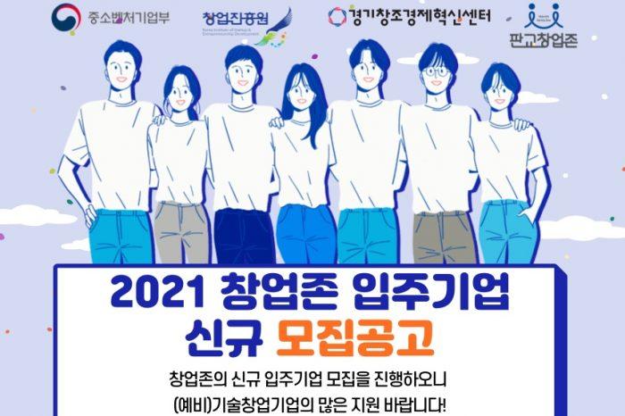 판교 제2테크노밸리 창업존 2021 신규 입주기업 모집