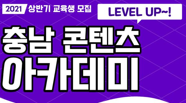 2021 레벨-업 충남 콘텐츠 아카데미 교육생 모집