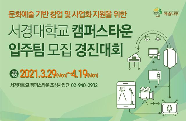 2021 서경대학교 캠퍼스타운 입주팀 모집 경진대회