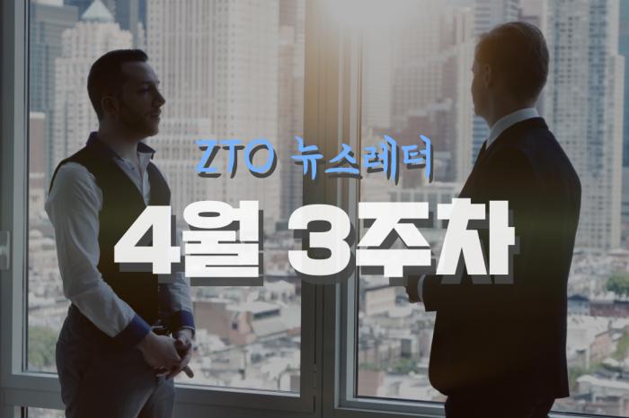 [4월 3주차] ZTO뉴스레터