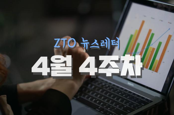 [4월 4주차] ZTO뉴스레터