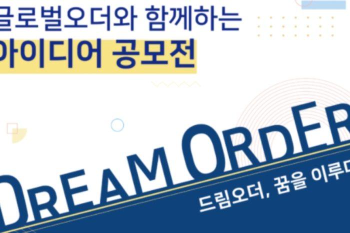 드림오더 : 꿈을 이루다. 글로벌오더와 함께하는 아이디어 공모전!