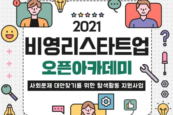 비영리스타트업 오픈아카데미 : 사회문제 대안 찾기를 위한 탐색활동 지원사업