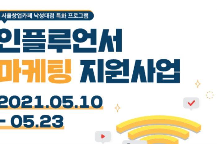 [서울창업카페낙성대점]2021 인플루언서 마케팅 지원사업