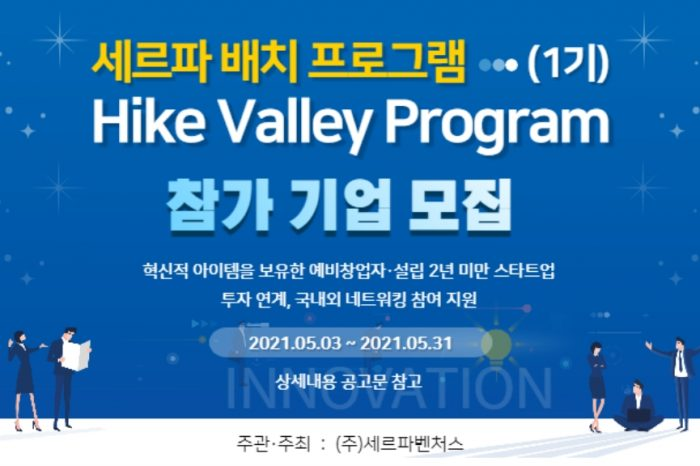 세르파 배치 프로그램 하이크밸리(Hike Valley) 1기 스타트업 모집