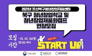 울산북구청년창업학교 및 청년창업제품화캠프 연장 모집