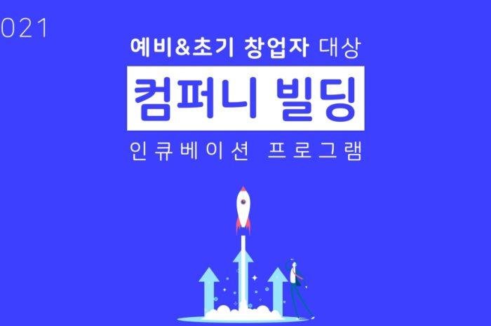 예비&초기 창업자 컴퍼니 빌딩 인큐베이션 프로그램