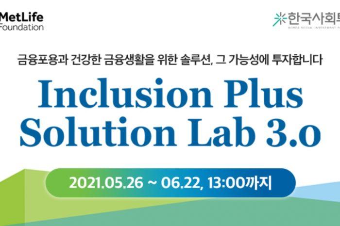 [메트라이프재단X한국사회투자] 인클루전 플러스 솔루션 랩(Inclusion Plus Solution Lab 3.0)