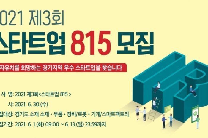 제3회 스타트업815 IR참여기업 모집(소부장/로봇·기계/스마트팩토리/제조)
