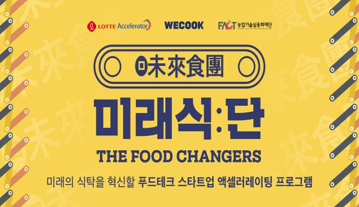 미래식단 : The Food Changers 1기 모집