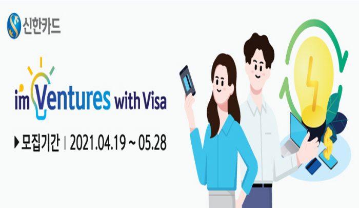 신한카드 I'm Ventures with Visa