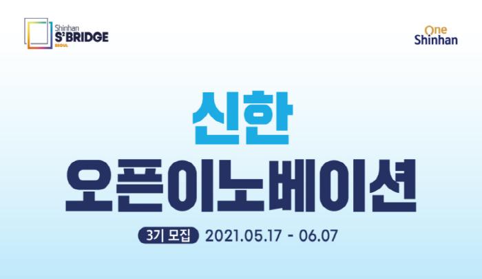 신한 오픈이노베이션 3기 참여 스타트업 모집