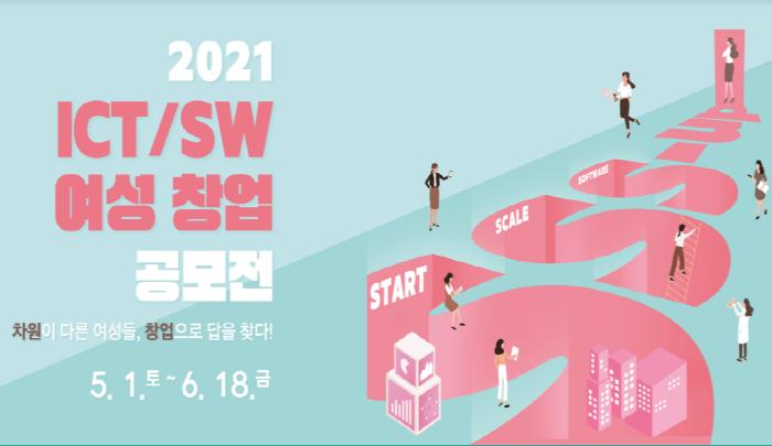 2021년 ICT/SW 여성 창업 공모전