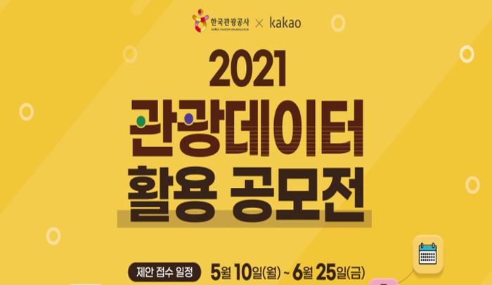 2021 관광데이터 활용 공모전