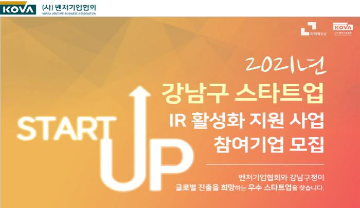 강남구 스타트업 IR활성화 지원사업 참여기업 모집