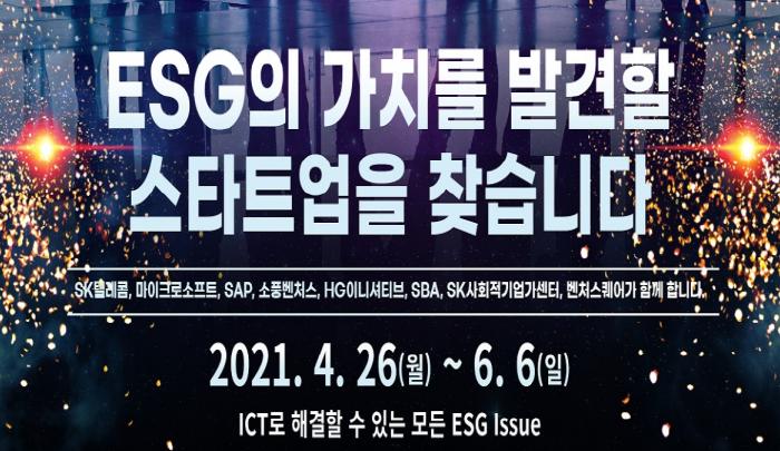 ESG Korea 2021