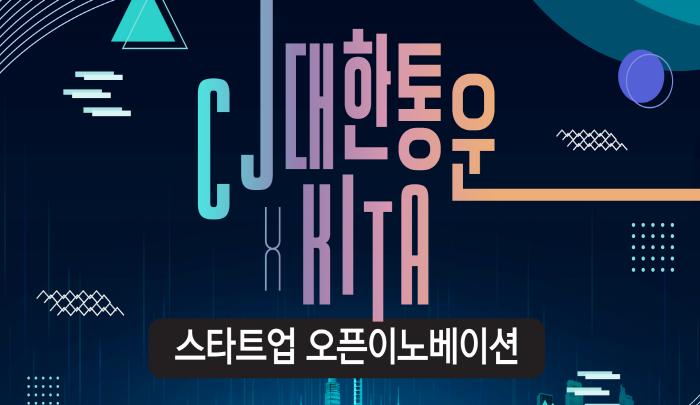 CJ대한통운 X KITA 스타트업 오픈이노베이션