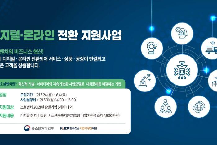 """소셜벤처의 """"디지털·온라인 전환 지원사업"""" 참가기업 모집"""