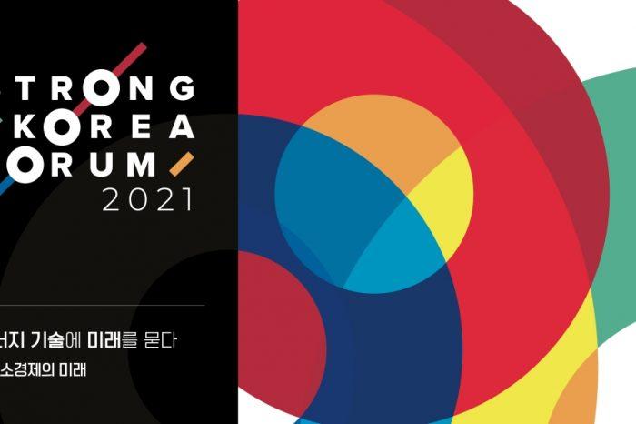 STRONG KOREA 포럼 2021