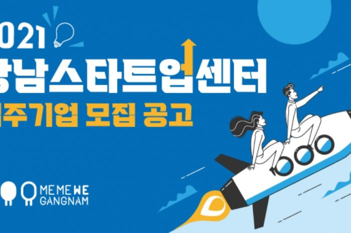 2021년 강남스타트업센터 입주기업 모집 (사무공간 무상지원)