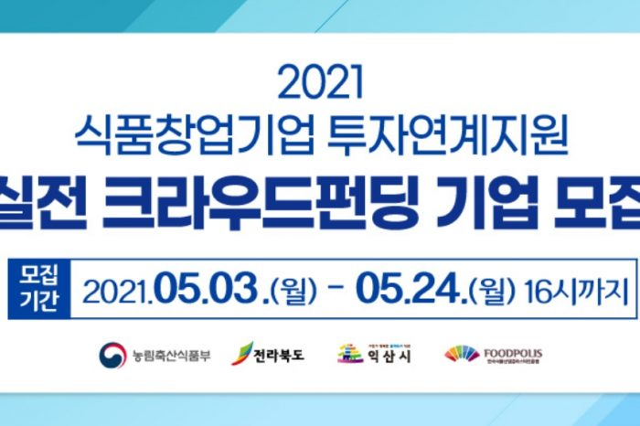 2021 식품창업기업 투자연계지원 '실전 크라우드펀딩 지원사업'