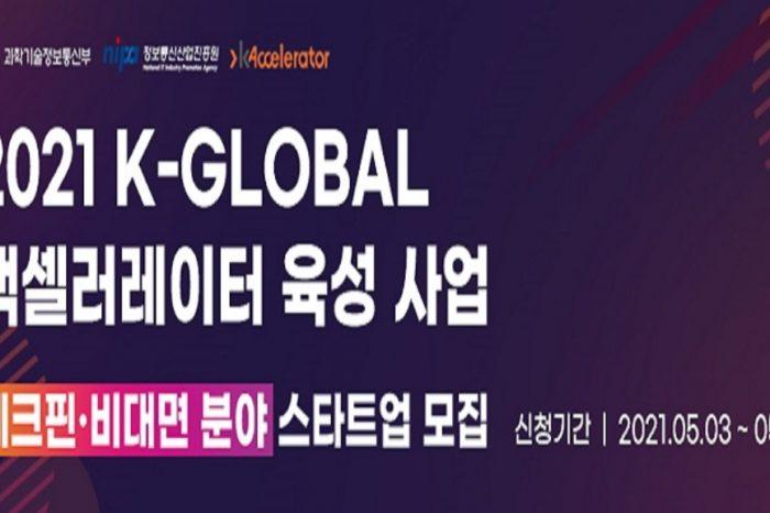 2021년 K-Global 액셀러레이터 육성 사업 「K-BATCH 프로그램」참여 기업 모집