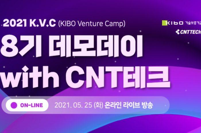 2021 K.V.C (KIBO Venture Camp) 8기 데모데이 with CNT테크