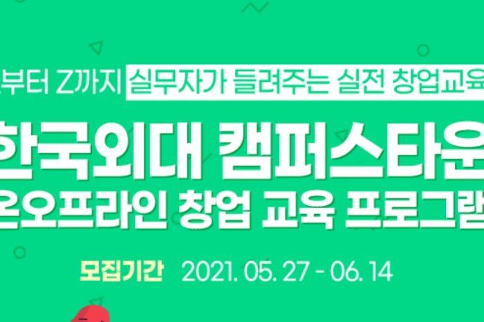 [서울시, 한국외대] 한국외대 캠퍼스타운 온오프라인 창업 교육 프로그램 / 전문가의 꿀팁 무료교육