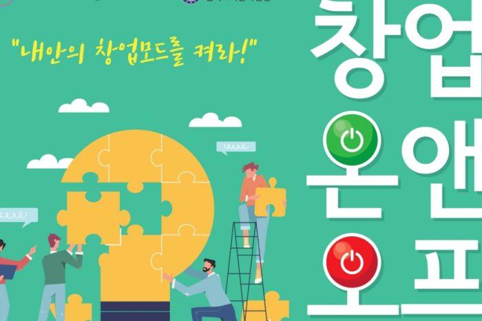 [2021 창업 온앤오프] 창업멘토링프로그램