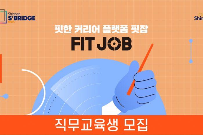 핏잡(FIT JOB) 직무교육생 모집