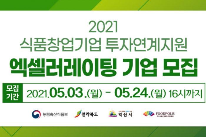 2021 식품창업기업 투자연계지원 '엑셀러레이팅 지원사업'