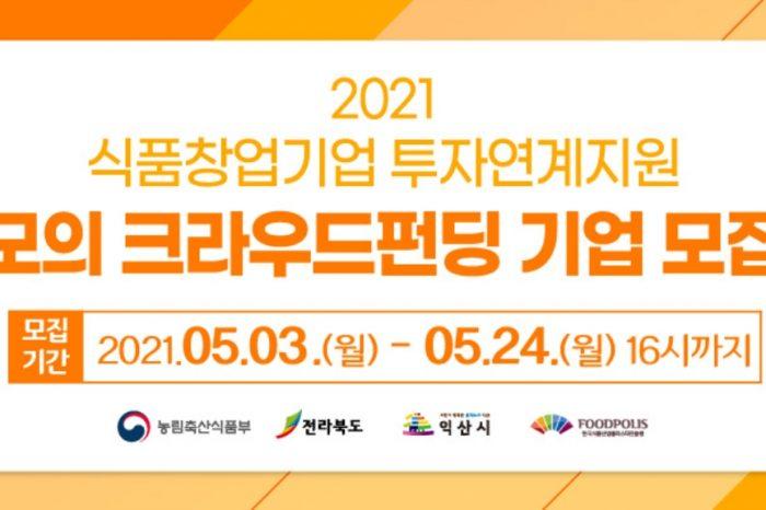 2021 식품창업기업 투자연계지원 '모의 크라우드펀딩 지원사업'