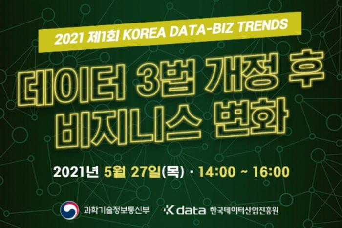 2021 제1회 KOREA DATA-BIZ TRENDS 온라인 행사
