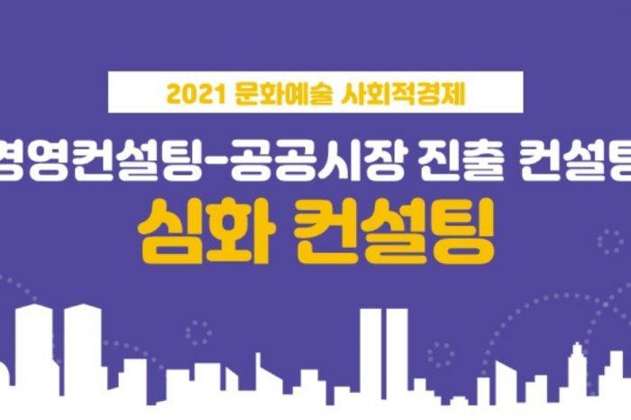 <2021 문화예술 사회적경제 경영컨설팅-공공시장 진출>사업 - 심화 컨설팅
