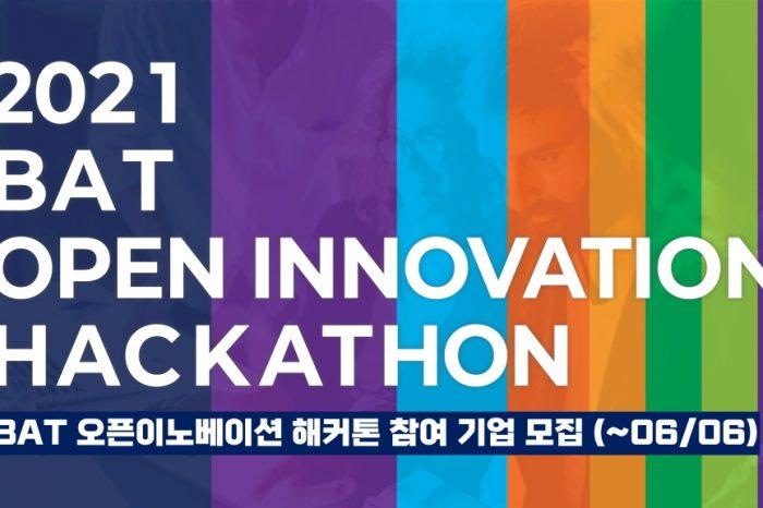 BAT 오픈이노베이션 해커톤 참여 기업 모집