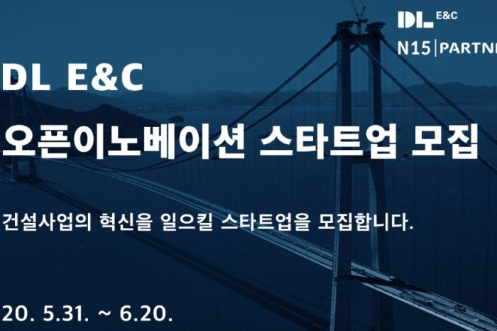 DL E&C 스타트업 오픈이노베이션