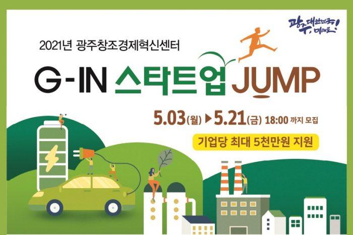 2021 G-IN 스타트업 JUMP 참여기업 모집