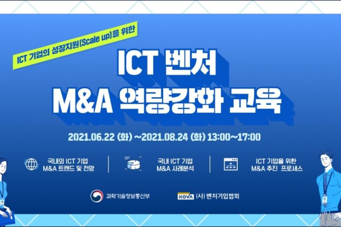 ICT 벤처 M&A 역량강화 교육