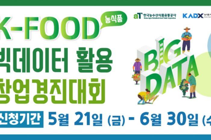 [aT 한국농수산식품유통공사] K-FOOD(농식품) 빅데이터 활용 창업 경진대회 참가자 모집