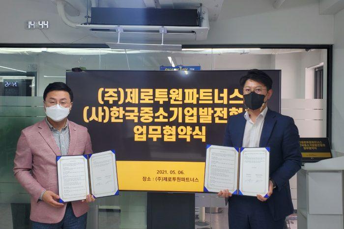 ㈜제로투원파트너스와 (사)한국중소기업발전협회 창업기업 육성 위한 업무 협약(MOU) 체결