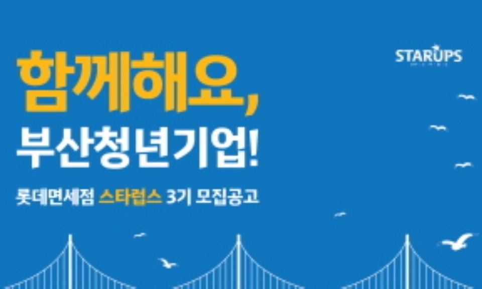 [롯데면세점] LDF Starups 3기 청년기업 모집