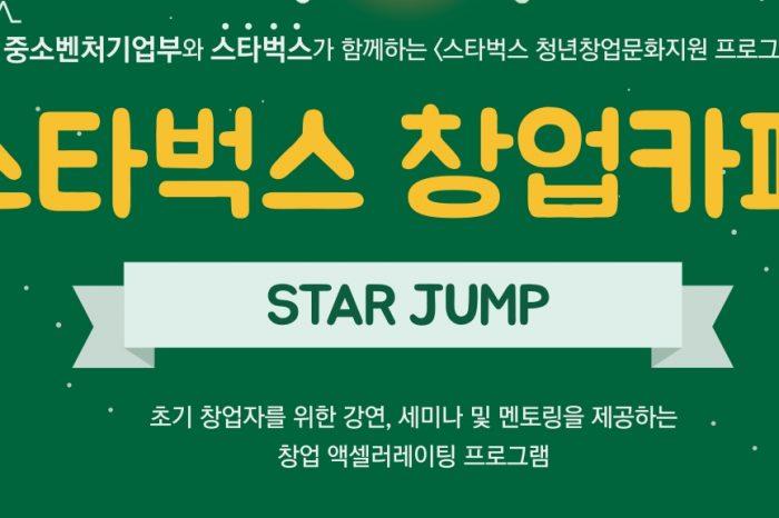 <스타벅스 창업카페 시즌 8> STAR JUMP (창업 액셀러레이팅 프로그램)