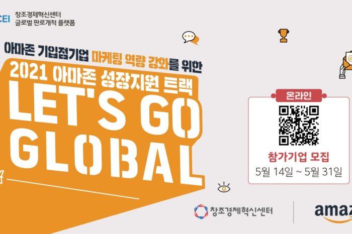 Let's Go Global 아마존 성장 지원 트랙 사업 참가 신청